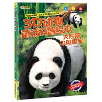3D动物童话科普绘本*大熊猫 中国国宝