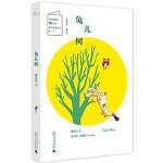 儿童粮仓・童话馆:兔儿树