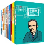 名人名言人生金句系列(文库本全10册,精装全彩独家)