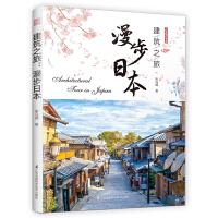 建筑之旅:漫步日本(绕着日本转一圈,看遍日本好建筑,自游日本指南)