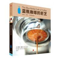 蓝瓶咖啡的匠艺【正版图书 绝版旧书】