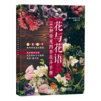 人民邮电:花与花语――184种常见四季花卉手册