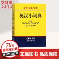 英汉小词典 商务国际出版有限责任公司
