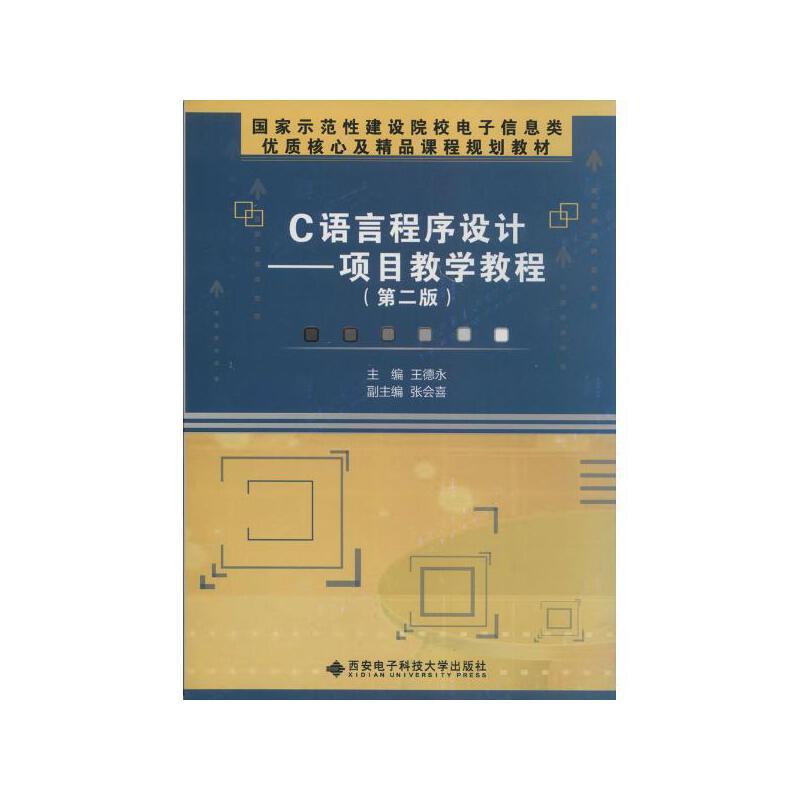 C语言程序设计:项目教学教程(第2版) 西安电子科技大学出版社 【文轩正版图书】