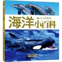 海洋小百科 中国人口出版社
