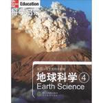 地球科学(4美国小学主流科学教材)/科学启蒙 正版 丹尼尔(L.H.Daniel) 等,万学,姜允珍 等 978753