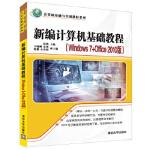 新编计算机基础教程 杜鹃、王晓辉、宋欢、张艳、石育澄 清华大学出版社