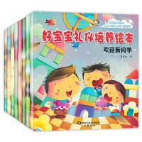 正版-WZ-好宝宝礼仪培养系列绘本套装(共8册) 刘秀英 9787531891543 黑龙江美术出版社