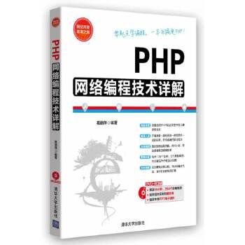 PHP网络编程技术详解(配光盘)(网站开发非常之旅)