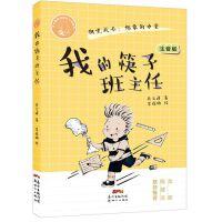 肖云峰阳光成长小说系列:我的筷子班主任