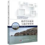 海洋空间规划与海岸带管理