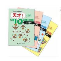 儿童书籍 3-6-12周岁智力开发 儿童阶梯益智系列 儿童IQ训练100题全套4册