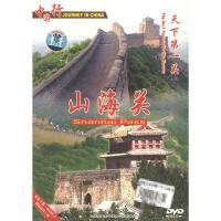 中国行-天下第一关-山海关DVD( 货号:2000015817332)