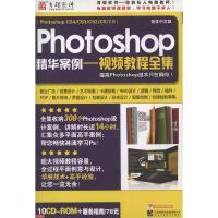 PHOTOSHOP精华案例-视频教程全集(10CD+手册)