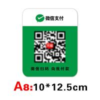 定制二维码支付牌微信收款码亚克力牌收银台收钱码桌牌订做 0x0cm