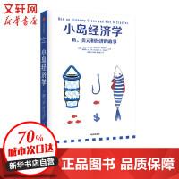 小岛经济学:鱼、美元和经济的故事 (美)彼得・D.希夫(Peter D.Schiff),(美)安德鲁・J.希夫(And