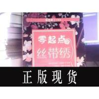 【二手旧书9成新】【正版现货】零起点手工课堂:零起点学丝带绣