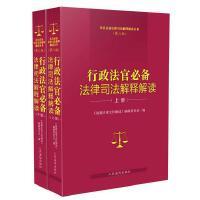 行政法官必备法律司法解释解读(第三版)