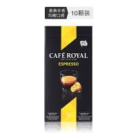 欧瑞家 Café Royal浓缩咖啡胶囊咖啡粉 口感圆润均衡轻度烘焙强度5适用雀巢咖啡机 10颗/盒