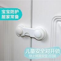 多功能儿童安全防护多功能宝宝安全锁 防夹手抽屉柜门对开儿童锁