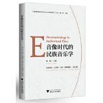 音像时代的民族音乐学 主 :喻辉(中国云南大学):莱奥纳多达米科(意大利曼托瓦 浙江大学出版社