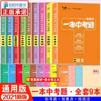 一本中考题数学语文英语物理化学生物地理历史道德与法治/政治初中全套9本2021新版