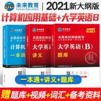 2021大学生全国高等网络教育公共基础课统一考试大学英语B教材讲义书试卷+算机应用基础一本通真题