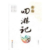 新编四游记
