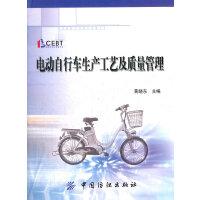 电动自行车生产工艺及质量管理