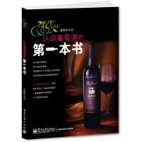 认识葡萄酒的第一本书