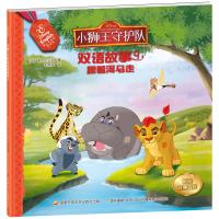 小狮王守护队双语故事9:跟着河马走