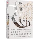 财富千年史:为财富立传,剖析不同时代的财富创造机制