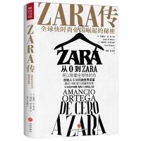 ZARA传:全球快时尚帝国崛起的秘密 (精装) 哈维尔・R.布兰科,赫苏斯・萨尔加多 9787545557008 天地出