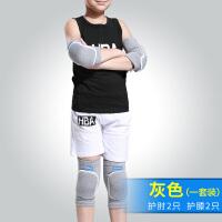 运动套装护具护肘散打儿童护膝膝盖护腕女童跳舞夏季足球 浅灰色 海绵款各1对装