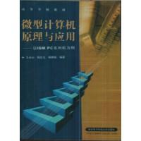 【旧书二手书8成新包邮】微型计算机原理与应用:以IBM PC系列机为例 王永山,杨宏五, 西安电子科技大学出版社 97