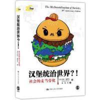 【二手书旧书95成新】 汉堡统治世界?!――社会的麦当劳化 瑞泽尔 中国人民大学出版社