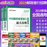 中公教育2019中国邮政储蓄银行招聘考试:通关攻略+历年真题全真模拟试卷2本套