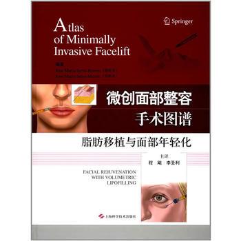 微创面部整容手术图谱 脂肪移植与面部年轻化 乔斯·玛丽亚·塞拉·雷努 等 上海科学技术出版社 正版书籍!好评联系客服有优惠!谢谢!