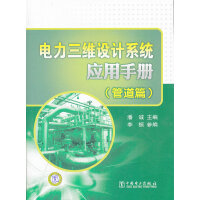 电力三维设计系统应用手册 (管道篇)