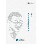 西方法学邂逅中国传统