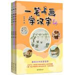 一笔一画学汉字4-6(全3册)