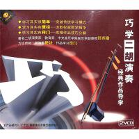 巧学二胡演奏-经典作品导学(2VCD)( 货号:20000114733967)