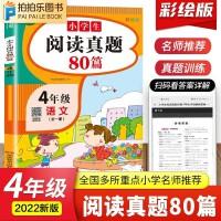 阅读真题80篇四年级上册下册彩绘版【预售】