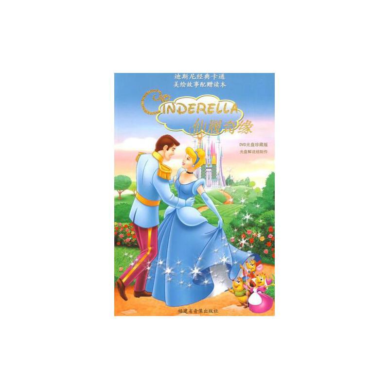 迪斯尼经典卡通美绘故事-仙履奇缘DVD读本 正版 本社   9787884031726