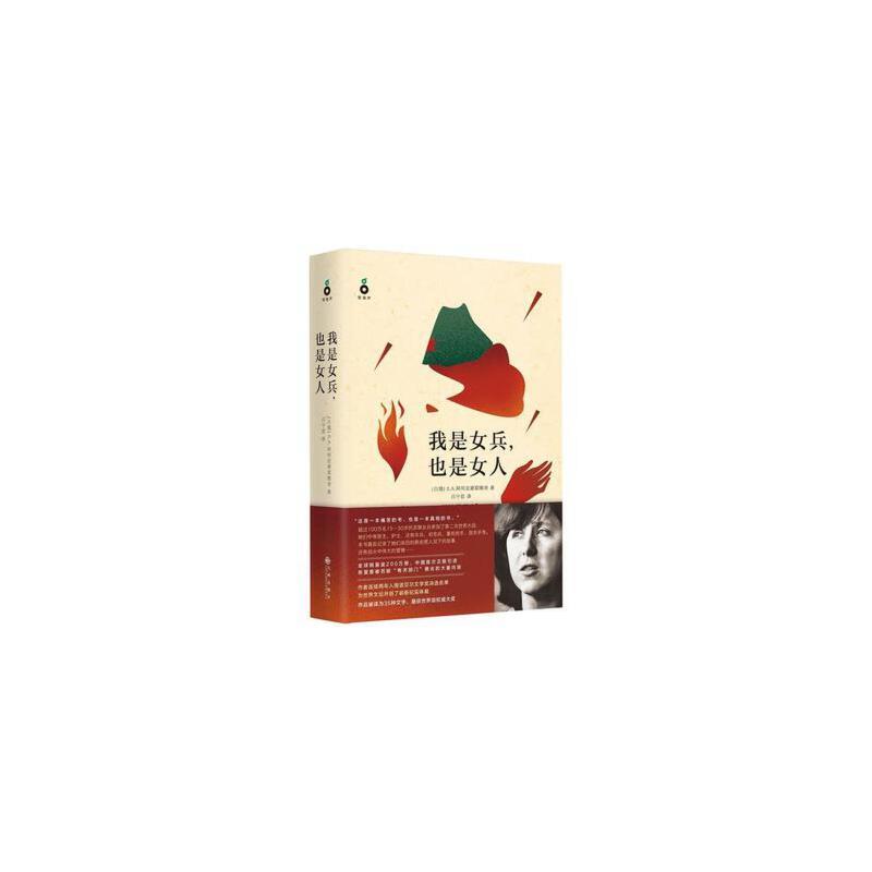 我是女兵,也是女人  2015年诺贝尔文学奖得主作品 正版书籍 限时抢购 24小时内发货 当当低价 团购更优惠 13521405301 (V同步)
