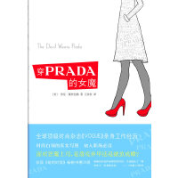 【旧书二手书8成新】穿PRADA的女魔 (美)劳伦?薇丝伯格 南海出版社 978754425422