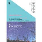 秘密生活 Pascal Quignard 上海文艺出版社