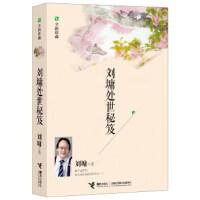 刘墉处世秘笈(全新珍藏) 9787544828048 接力出版社 [美] 刘墉
