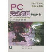 PC游戏编程 快乐写游戏・轻松学编程【正版图书,全店一件包邮,偏远地区咨询在线客服】