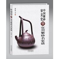 中国紫砂审美史――暨宜兴紫砂名家谱